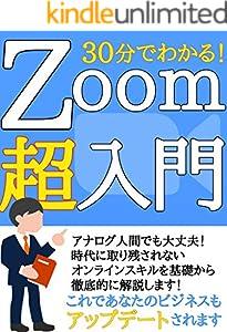 30分でわかる!ZOOM超入門 〜オンラインスキルを基礎から徹底解説〜【脱コロナ貧困】【副業】【成功マインド】