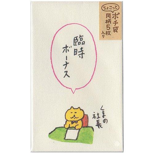 オリエンタルベリー ポチ袋 今井杏 くまの社長 EM-2313