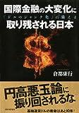 国際金融の大変化に取り残される日本 「ドルのジャンク化」に備えよ