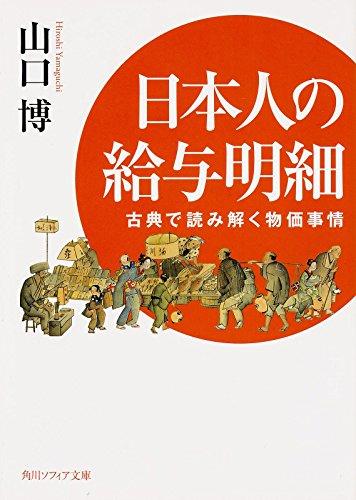 日本人の給与明細 古典で読み解く物価事情 (角川ソフィア文庫)の詳細を見る