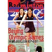Badminton MAGAZINE (バドミントン・マガジン) 2008年 10月号 [雑誌]