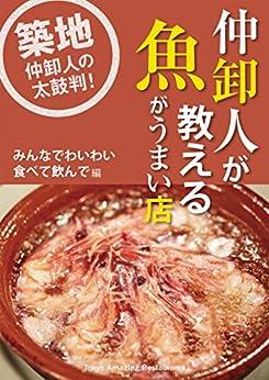 [booklista]の仲卸人が教える魚がうまい店【みんなでわいわい食べて飲んで編】