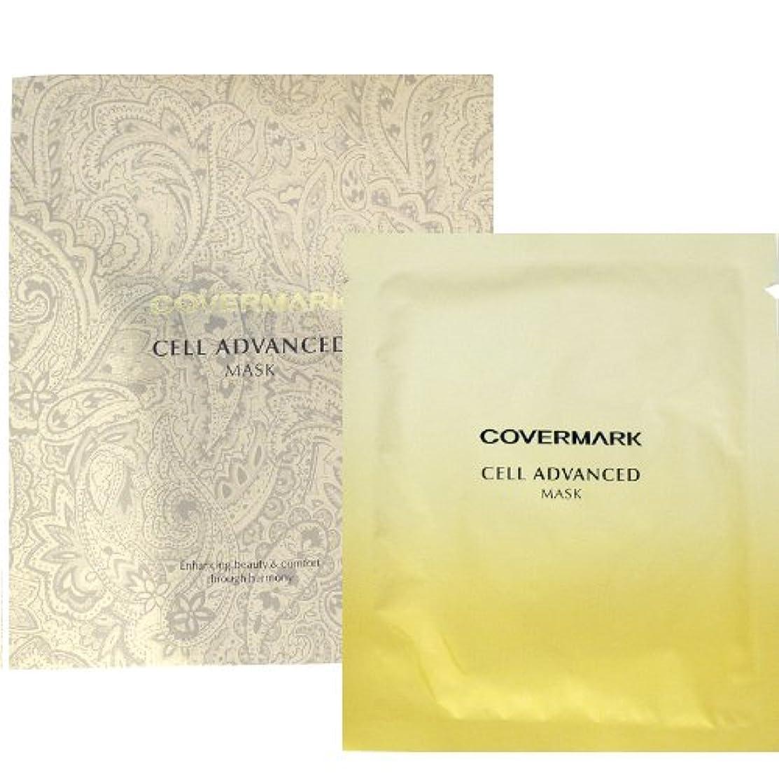 香ばしいとらえどころのない快適カバーマーク COVERMARK セルアドバンストマスク WX 28mL 6枚入り