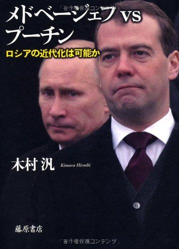メドベージェフvsプーチン 〔ロシアの近代化は可能か〕の詳細を見る