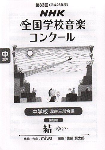 第83回(平成28年度)NHK全国学校音楽コンクール課題曲 中学校 混声三部合唱 結-ゆい-