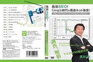 芳川充のSEOセミナーDVD『最新SEO!Google時代の最適ネット集客!』