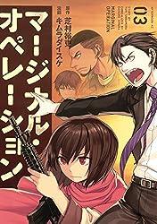 マージナル・オペレーション(3) (アフタヌーンコミックス)