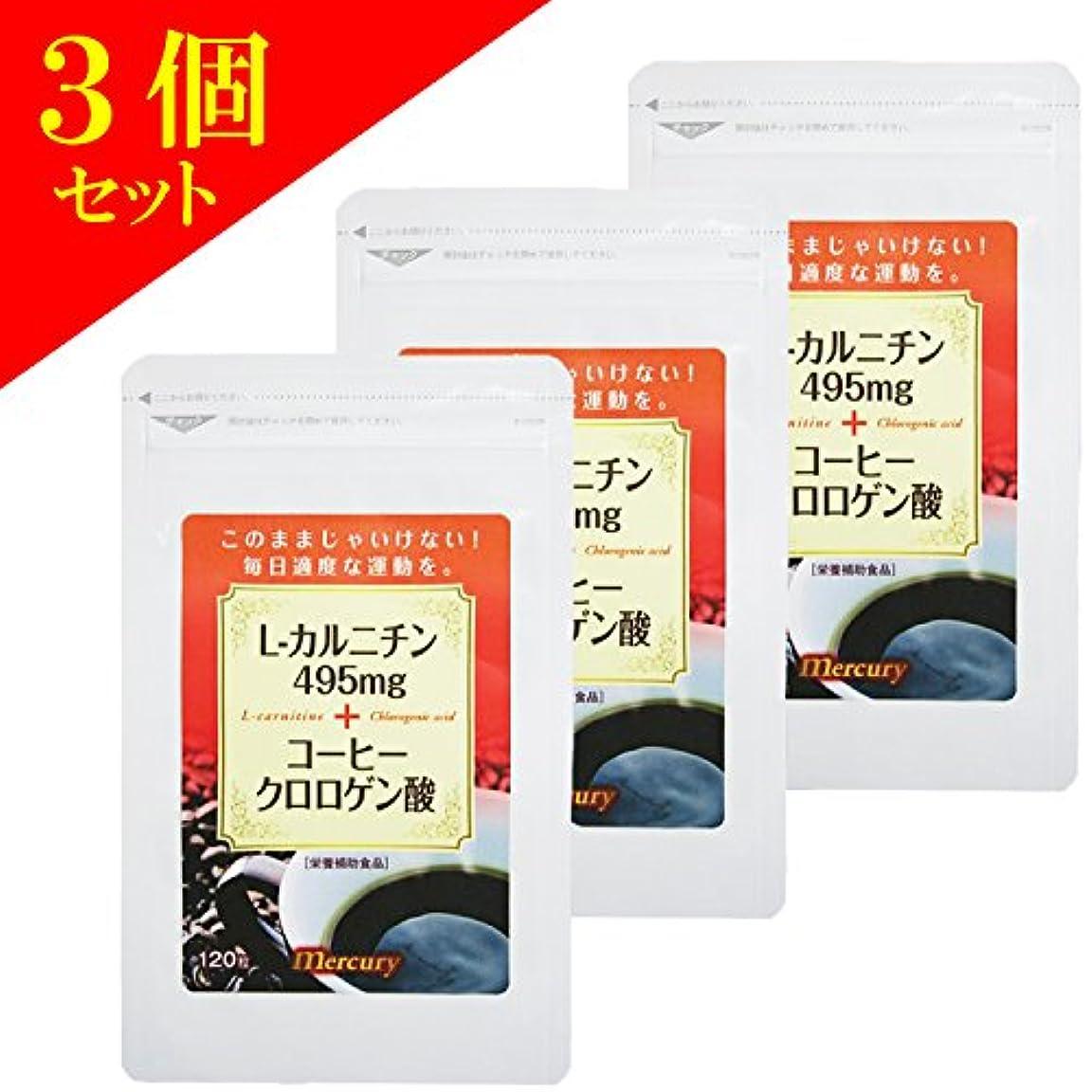 楽しませる温室くしゃみ(3個)マーキュリー L-カルニチン495mg+コーヒークロロゲン酸 120粒×3個セット(4947041355859)