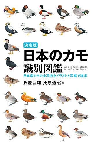 Amazoncojp 決定版 日本のカモ識別図鑑 日本産カモの全羽衣を