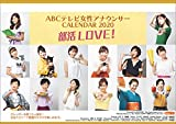 ABC女性アナウンサー 2020年 カレンダー 壁掛け CL-223