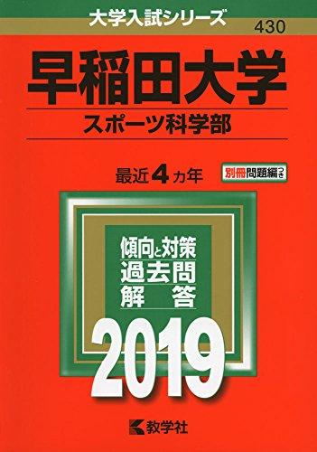 早稲田大学(スポーツ科学部) (2019年版大学入試シリーズ)...