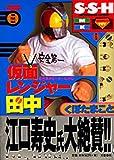 仮面レンジャー田中 (BiNGO COMICS)