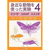 身近な動物を使った実験〈4〉ミツバチ・コオロギ・スズメガ