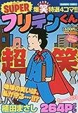 SUPERフリテンくん (バンブーコミックス)