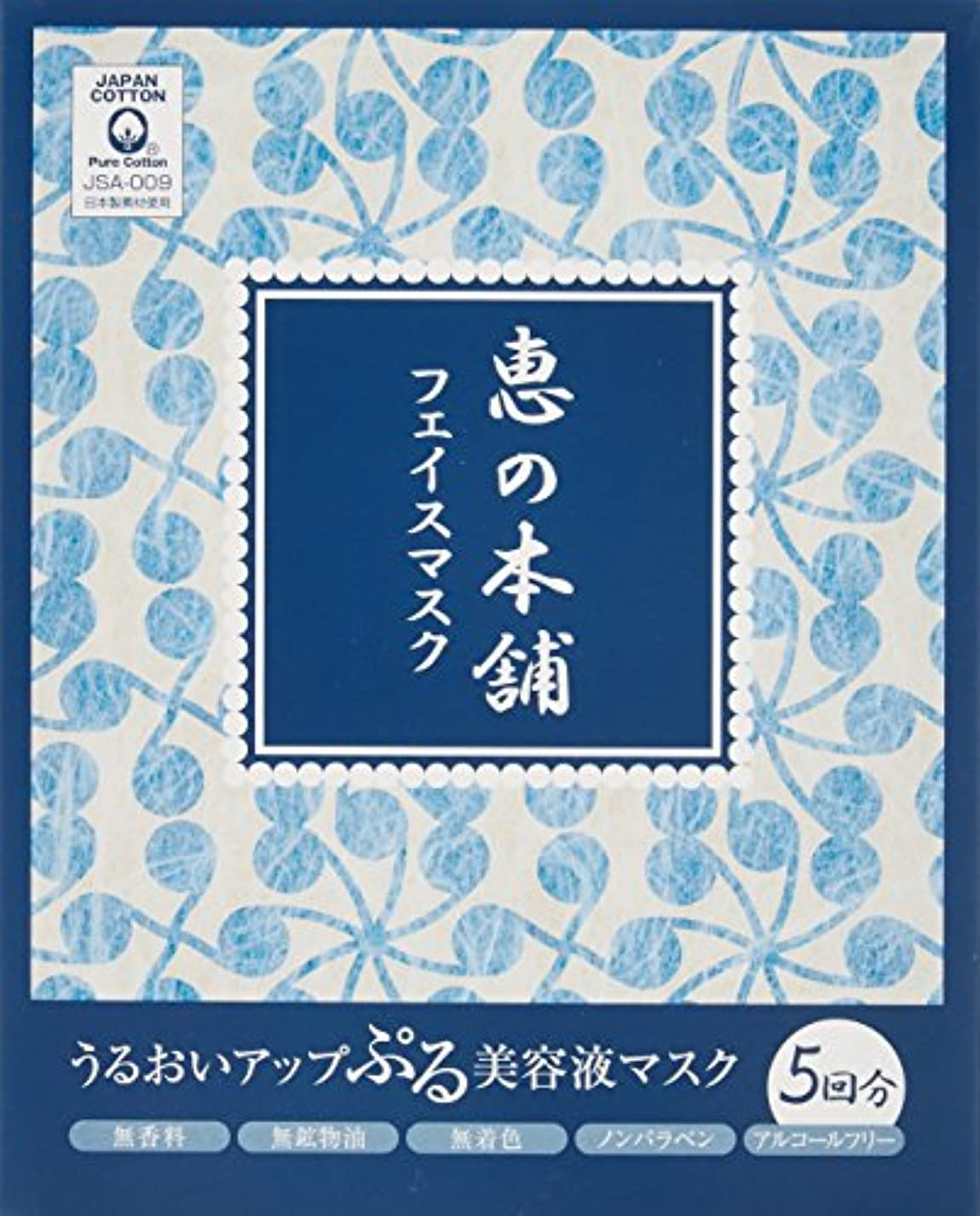 恵の本舗うるおいアップ『ぷる』美容液マスク
