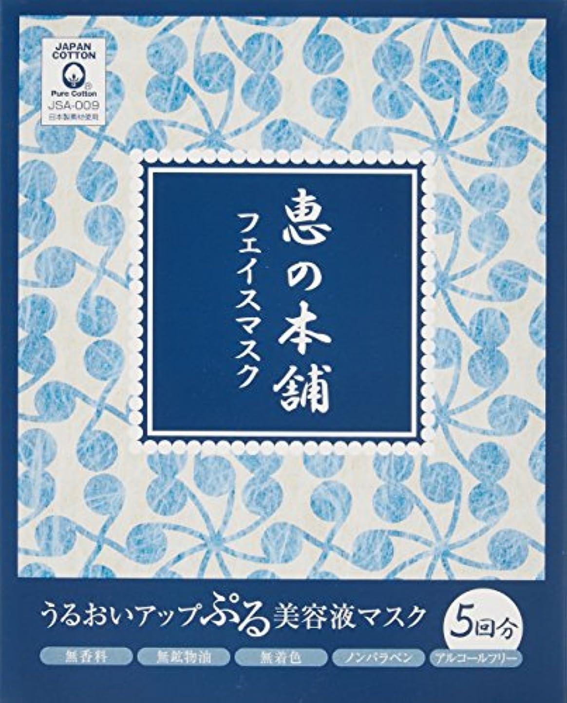 高価な密度貝殻恵の本舗うるおいアップ『ぷる』美容液マスク