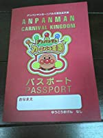 アンパンマンカーニバル王国 パスポート スタンプ1個捺印済 1枚