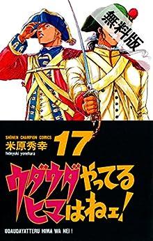 ウダウダやってるヒマはねェ! 17【期間限定 無料お試し版】 (少年チャンピオン...