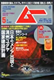 ムー 2014年 05月号 [雑誌]