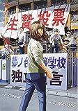 生贄投票(7) (ヤンマガKCスペシャル)