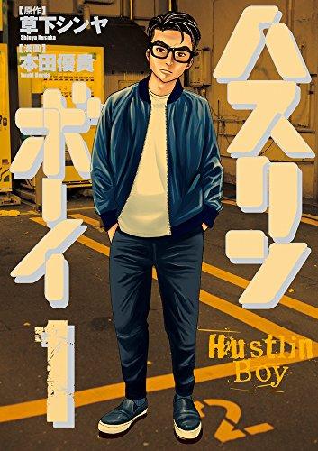 小学館 ビッグコミックス『ハスリンボーイ』