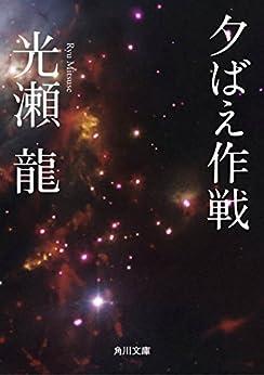 [光瀬 龍]の夕ばえ作戦 (角川文庫)