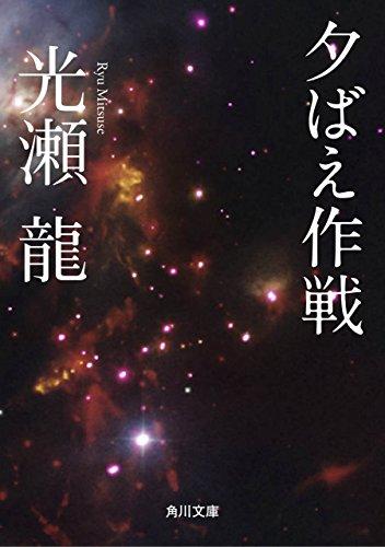 光瀬 龍『夕ばえ作戦』