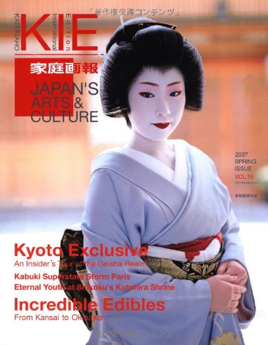 KATEIGAHO INTERNATIONAL EDITION 2007 SPRING ISSUE (家庭画報特選)
