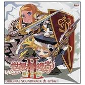 「世界樹の迷宮II 諸王の聖杯」オリジナル・サウンドトラック