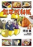 銀平飯科帳 (11) (ビッグコミックス)