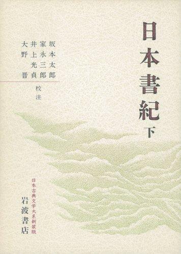 日本書紀〈下〉 (日本古典文学大系〔新装版〕)の詳細を見る