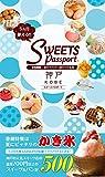 スイーツパスポート神戸版vol.3 (ランチパスポートシリーズ\)