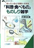 「料理・食べもの」ものしり雑学 (知的生きかた文庫)