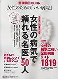 女性の病気で頼れる「名医」50人―女性のための「いい病院」 (週刊朝日MOOK)