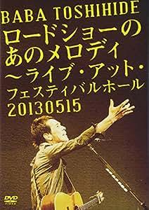 ロードショーのあのメロディ~ライブ・アット・フェスティバルホール2013.0515<初回仕様> [DVD]