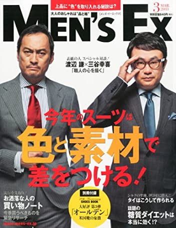 Men's EX(メンズ・イーエックス) 2013年3月号