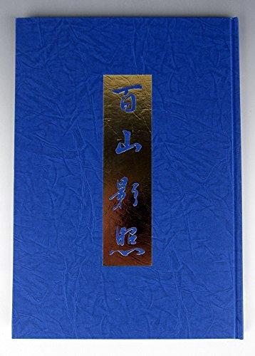 百山影照 長徳山知恩寺 邪馬台会 1983年 非売品