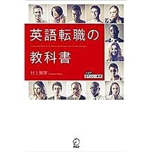 英語転職の教科書 アルク はたらく×英語 シリーズ