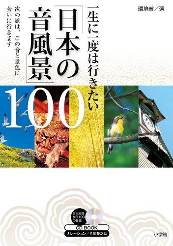 一生に一度は行きたい「日本の音風景」100: 次の旅は、この音と景色に会いに行きます (小学館実用シリーズ LADY BIRD)