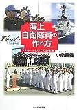 海上自衛隊員の作り方―リクルートとしての自衛隊 (光人社NF文庫)