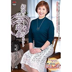 初撮り五十路妻ドキュメント 尾崎菜々子 センタービレッジ [DVD]