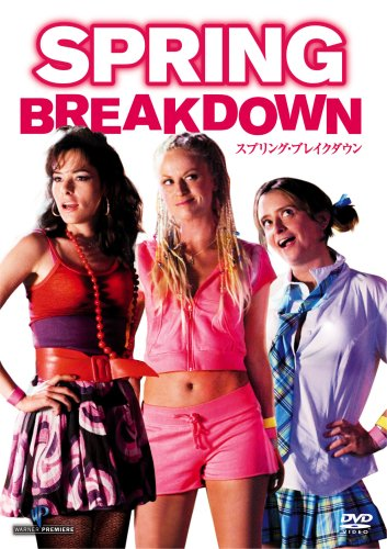スプリング・ブレイクダウン [DVD]