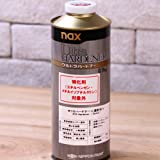 naxウルトラ #10 ハードナー 速乾型_0.9kg[日本ペイント]*特化則対象外