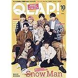 QLAP!(クラップ) 2021年 10 月号 【表紙:Snow Man】 [雑誌]