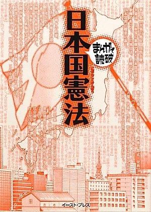 日本国憲法 (まんがで読破 MD102)の詳細を見る