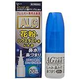 【第2類医薬品】エメロット点鼻薬AG 20mL ※セルフメディケーション税制対象商品