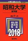 昭和大学(医学部) (2018年版大学入試シリーズ)
