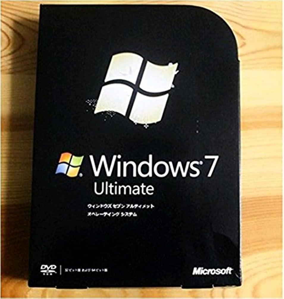 ごめんなさい香ばしいドロップWindows 7 Ultimate 32bit 64bit 通常版 日本語版 プロダクトキー付