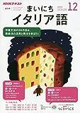 NHKラジオまいにちイタリア語 2019年 12 月号 [雑誌]