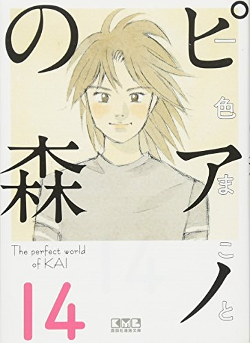 ピアノの森(14) (講談社漫画文庫)の詳細を見る